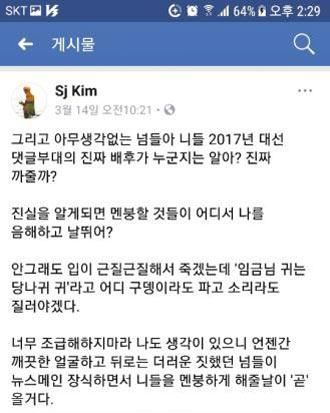 민주당원 김모(49)씨가 3월 14일 페이스북에 올린 글.
