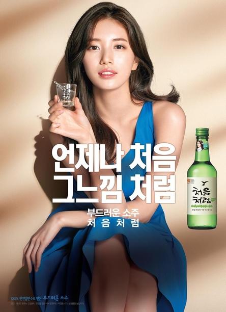 롯데주류 처음처럼 광고 모델 수지. /롯데주류 제공