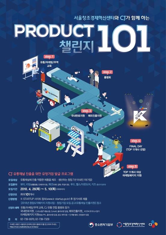CJ, 기업판 '프로듀스 101' 시작…유망 스타트업·中企 육성 나선다
