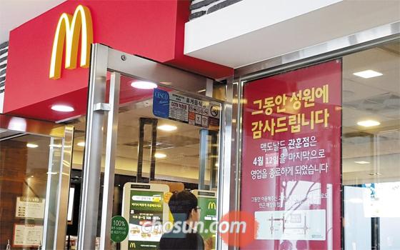 지난 12일 서울 종로구 맥도날드 관훈점에 영업을 종료한다는 안내문이 붙어 있다. 한국맥도날드는 연말까지 점포 20곳을 문 닫을 방침이다.
