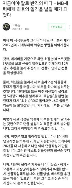 '민주당원 댓글 조작' 사건 혐의로 구속된 김모(49·필명 '드루킹')씨가 작년 대선 전 자신의 블로그에 올린 글.