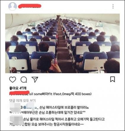 이번엔 에어부산...파마 머리 여성 승객을 '오메기떡'에 비유