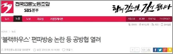 "SBS 사장 ""김어준의 블랙하우스, 편향성 안 고쳐지면 폐지해야"""