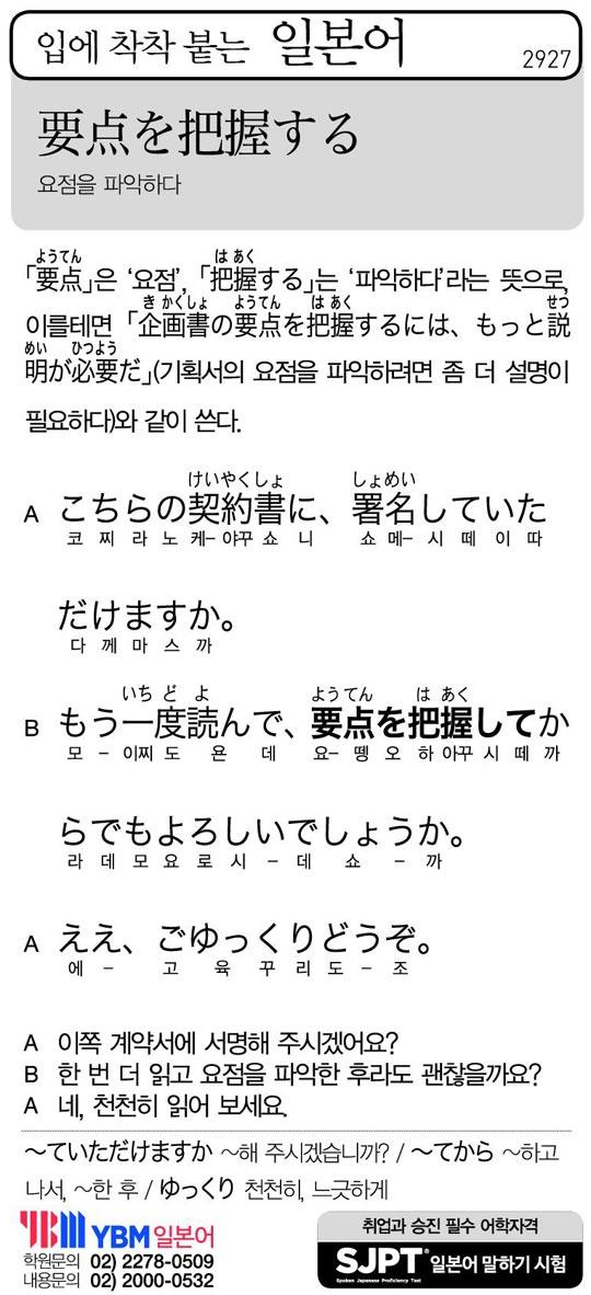 [입에 착착 붙는 일본어] 요점을 파악하다