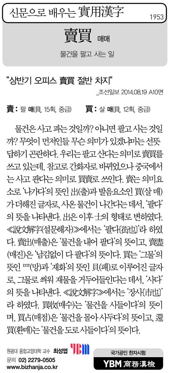 [신문으로 배우는 실용한자] 매매(賣買)