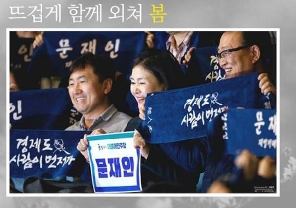 文대통령 공식블로그에도 '김정숙 여사-경인선' 사진 게재됐다