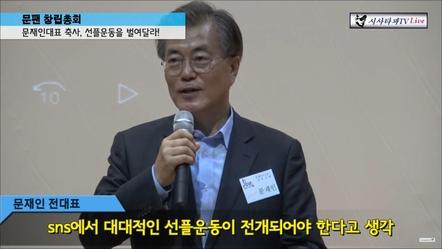 """드루킹 """"2016년 9월3일 문재인의 선플발언으로 경인선 태동"""""""