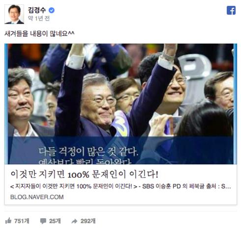 김경수, '경인선' 게시물 올라온지 하루만에 SNS 공유