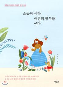 소공녀, 빨강머리 앤, 모모... 동화 속 주인공에게 배우는 인생 지혜