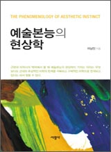 '예술본능의 현상학'