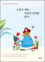 '소공녀 세라, 어른의 안부를 묻다'