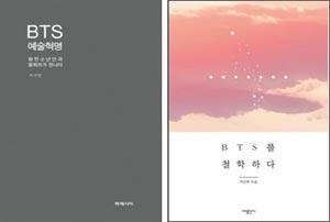 'BTS 예술혁명'(왼쪽), 'BTS를 철학하다'