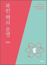 '북한 핵의 운명'