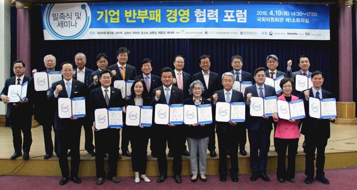 지난 19일, 서울 여의도 국회의원회관에서 한국사회책임투자포럼, 유엔글로벌콤팩트 한국협회가 '기업 반부패 경영 협력포럼' 발족식 및 세미나를 개최