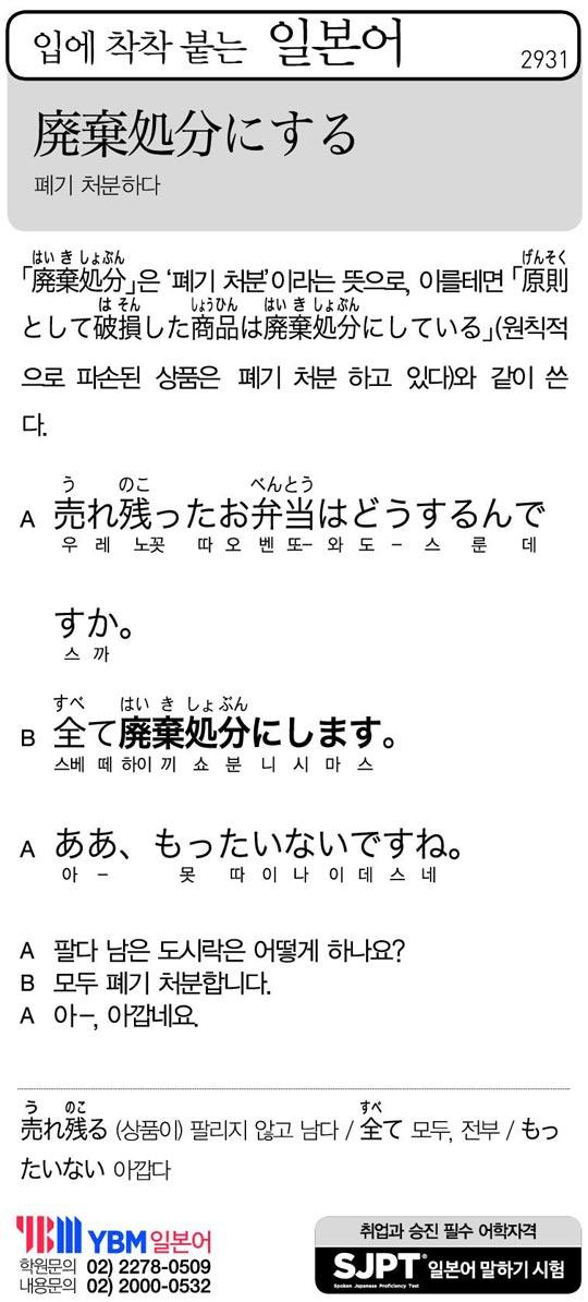 [입에 착착 붙는 일본어] 폐기 처분하다