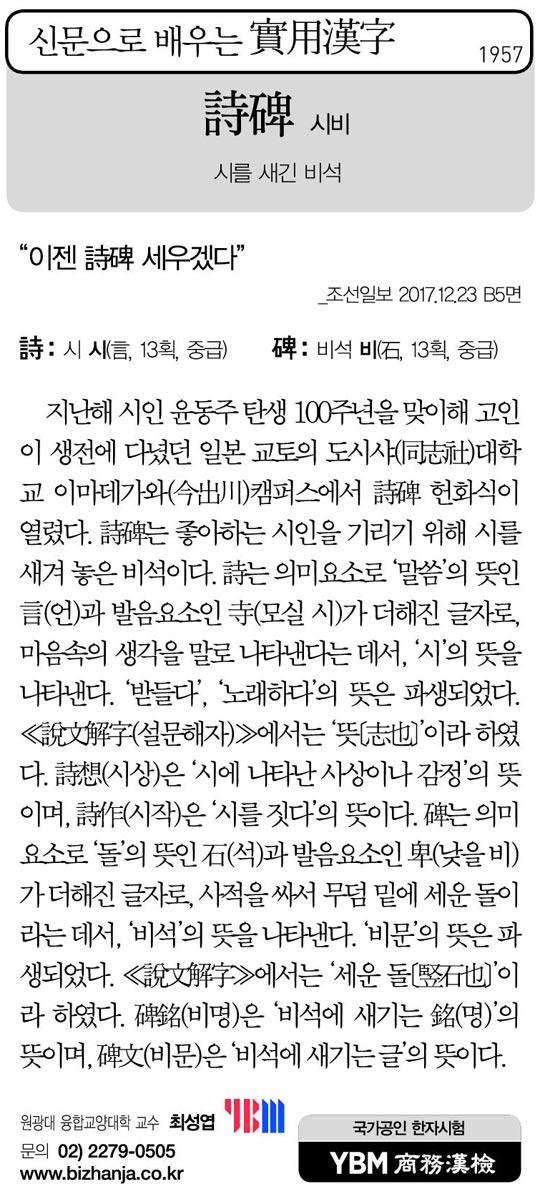 [신문으로 배우는 실용한자] 시비(詩碑)