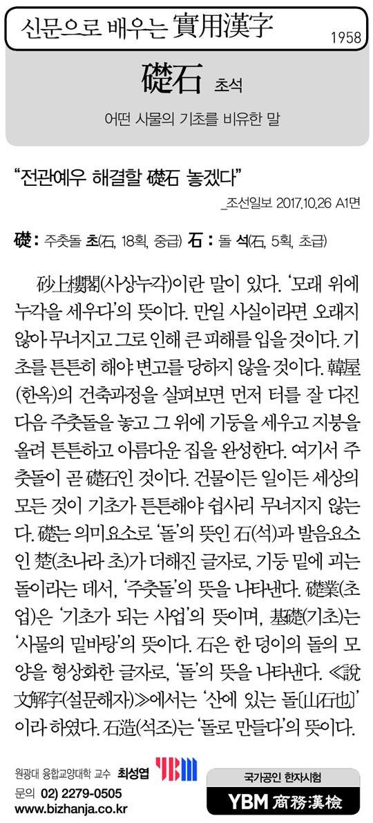 [신문으로 배우는 실용한자] 초석(礎石)