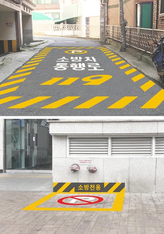 서울시가 불법 주정차를 막기 위해 새로 개발한 소방차 통행로 노면 표지 디자인.