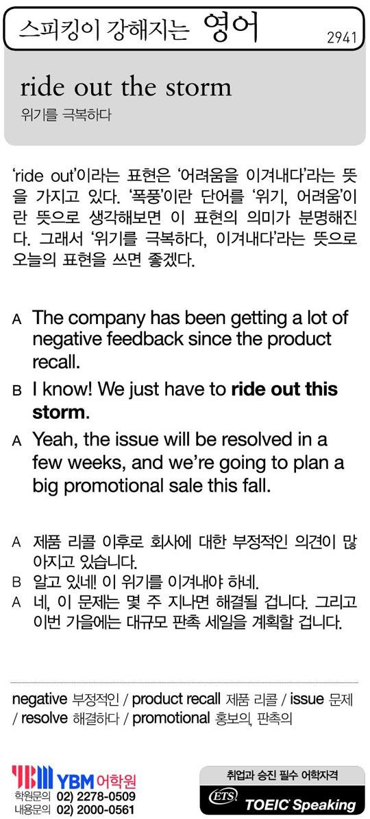 [스피킹이 강해지는 영어] ride out the storm