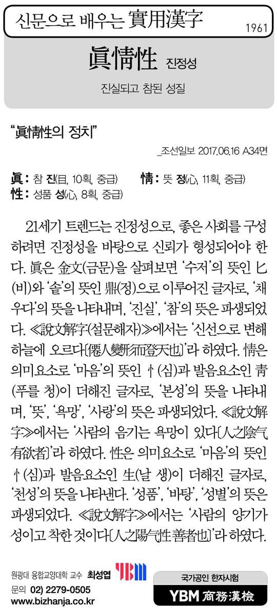 [신문으로 배우는 실용한자] 진정성(眞情性)