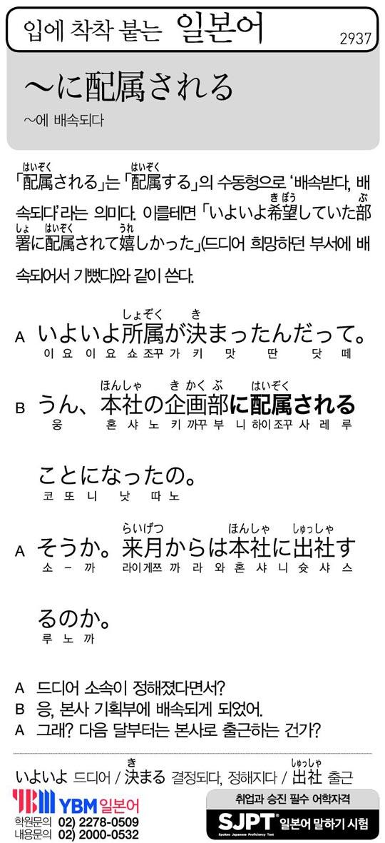 [입에 착착 붙는 일본어] ~에 배속되다