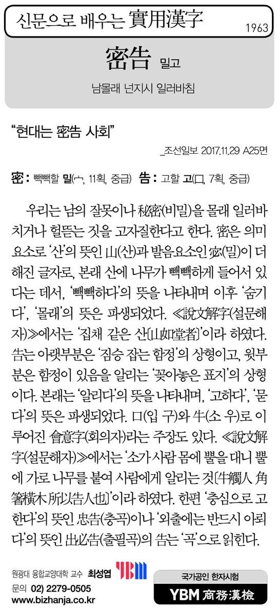 [신문으로 배우는 실용한자] 밀고(密告)