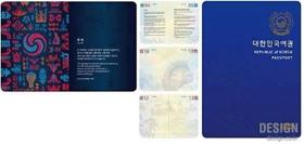 새로운 여권 디자인