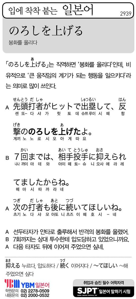 [입에 착착 붙는 일본어] 봉화를 올리다
