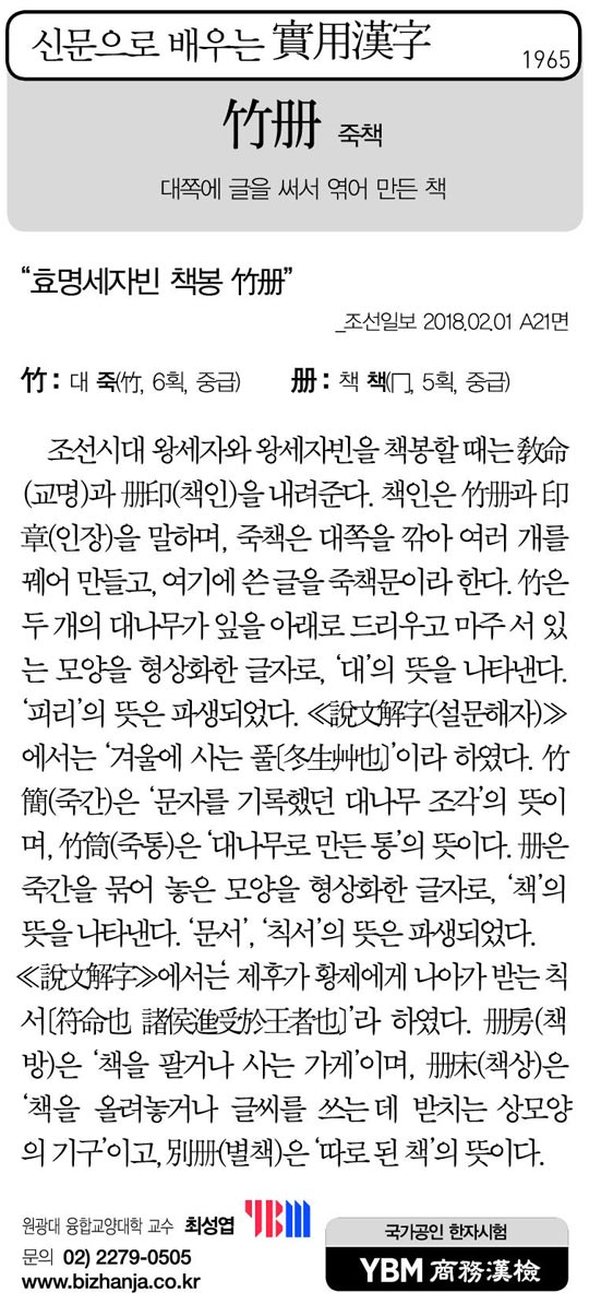 [신문으로 배우는 실용한자] 죽책(竹冊)