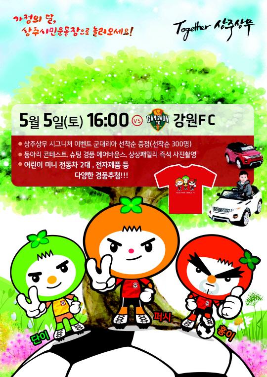 상주상무 어린이날 홈경기 이벤트 풍성…메가박스 문경점과 제휴협력