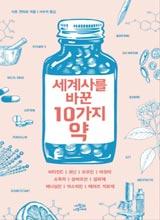 '10가지 약'
