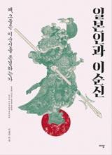 '일본인과 이순신'