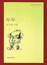오규원 시집 '두두'