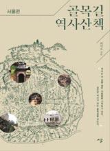 '골목길 역사산책:서울편'