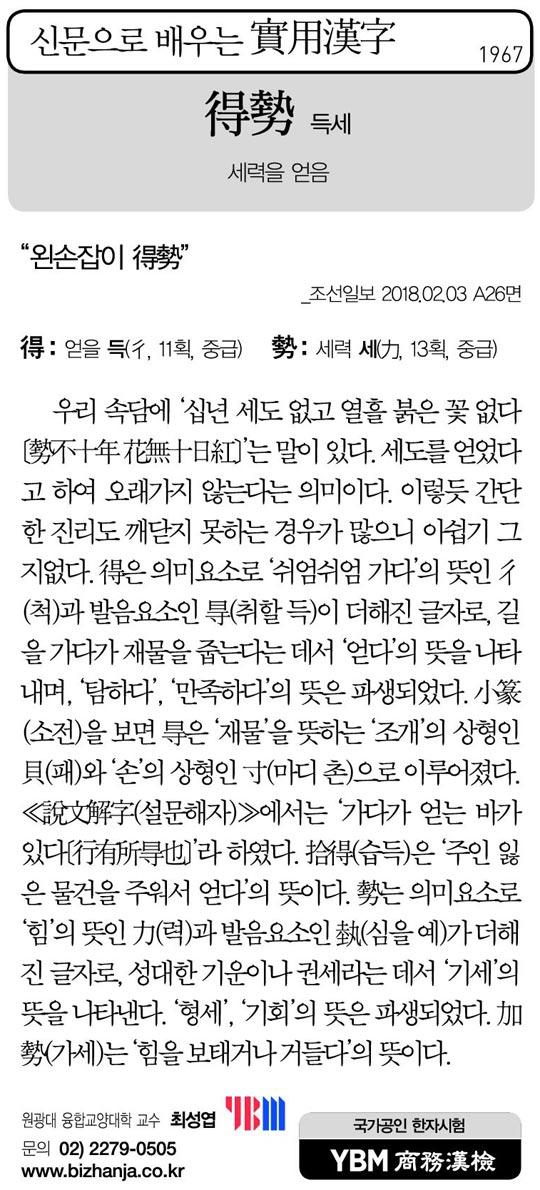 [신문으로 배우는 실용한자] 득세(得勢)