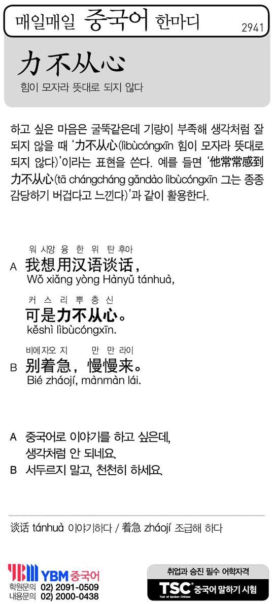 [매일매일 중국어 한마디] 힘이 모자라 뜻대로 되지 않다