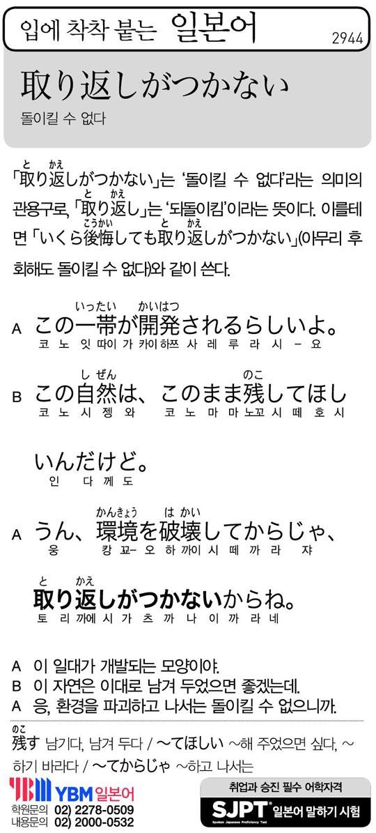 [입에 착착 붙는 일본어] 돌이킬 수 없다