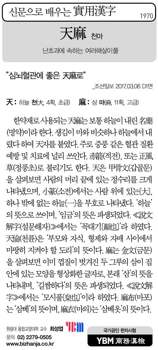 [신문으로 배우는 실용한자] 천마(天麻)