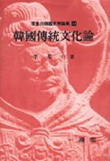 '한국전통문화론'