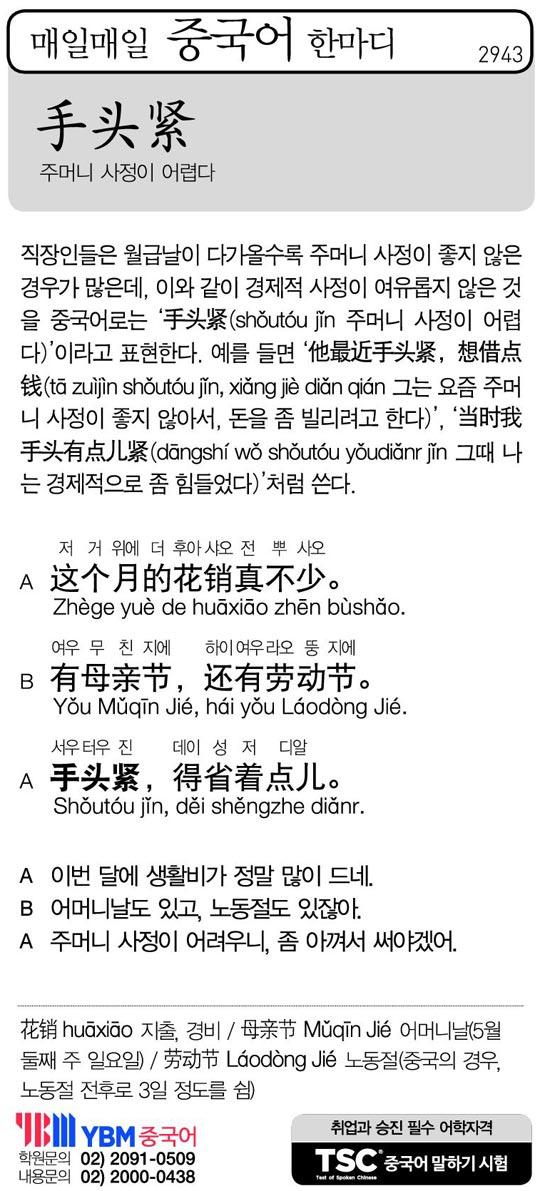[매일매일 중국어 한마디] 주머니 사정이 어렵다