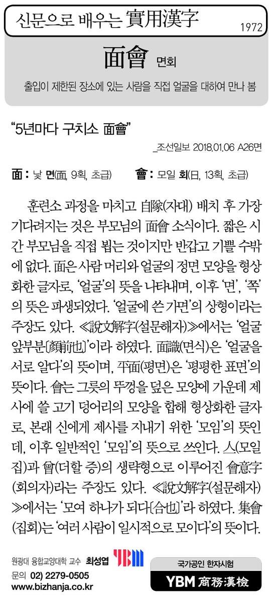 [신문으로 배우는 실용한자] 면회(面會)