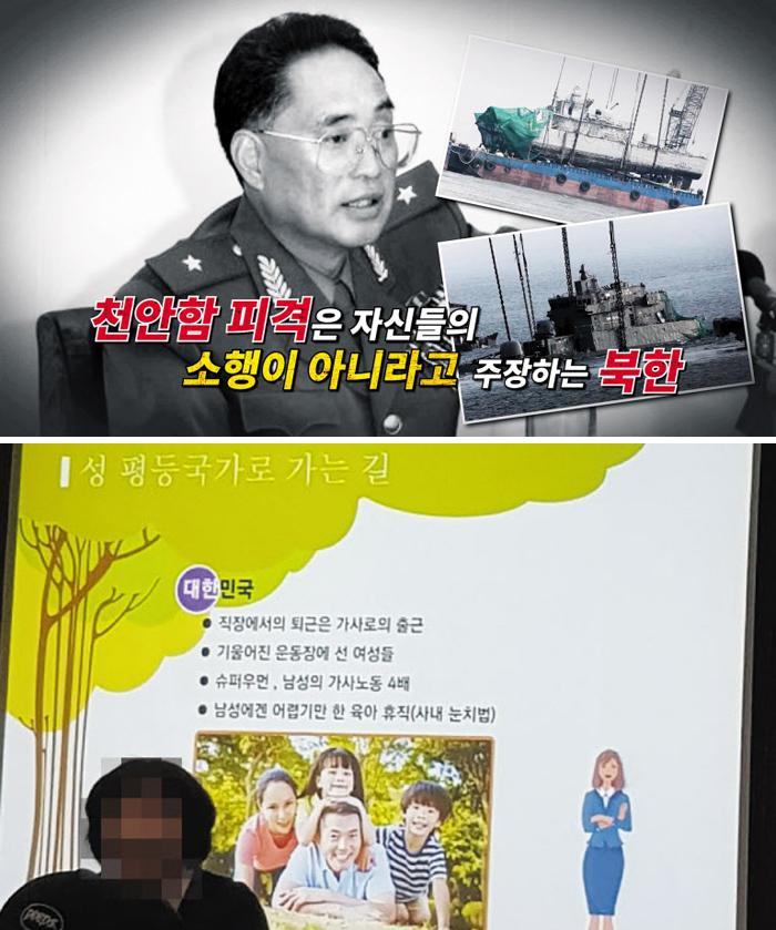 1년새 확 달라진 안보 교육 - 지난해 예비군 교육 영상에서 북한의 천안함 폭침에 대해 설명하고 있다(위 사진). 아래 사진은 지난달 민방위 교육 중 외부 강사가 양성 평등에 대해 강연하는 모습.