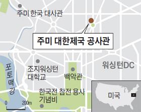 주미 대한제국 공사관 위치 지도