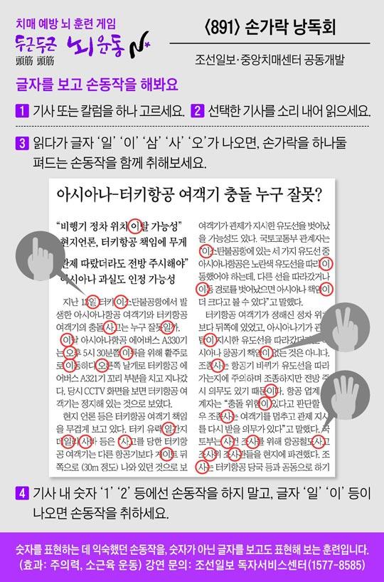 [두근두근 뇌 운동] [891] 손가락 낭독회