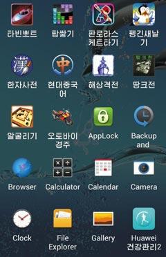 올 초 덴마크 소프트웨어 개발자인 크리스티안 부데 크리스텐슨이 방북했을 때 촬영한 북한 스마트폰의 바탕 화면.