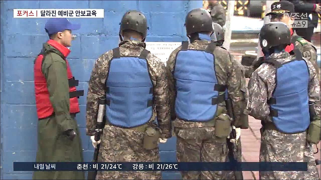 [포커스] 천안함 피격-연평도 포격 사라진 예비군 교육