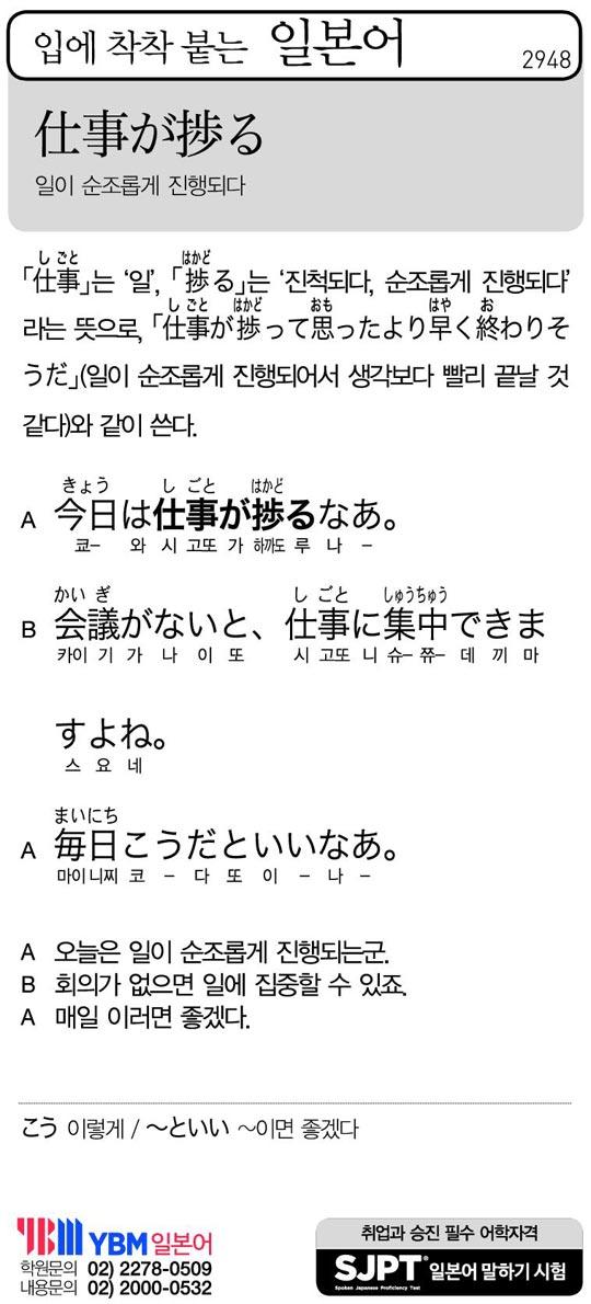 [입에 착착 붙는 일본어] 일이 순조롭게 진행되다