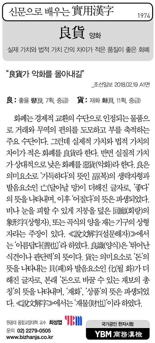 [신문으로 배우는 실용한자] 양화(良貨)