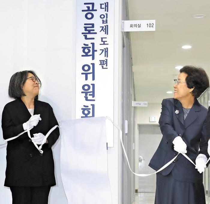 김영란(왼쪽) 대입제도개편 공론화위원장과 신인령 국가교육회의 의장이 16일 서울 종로구 한국방송통신대학에 마련된 대입제도개편 공론화위 사무실 개소식 행사를 하고 있다.