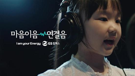 '마음이음 연결음' 캠페인 캡쳐 /GS칼텍스 제공
